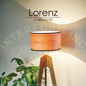 【インターフォルム公式】 【送料無料】 Lorenz Floor Lamp ロレンツ フロア ランプ フロアライト   照明 おしゃれ お洒落 かわいい インテリア ライト フロアスタンド LED ルームライト 間接照明 北欧 ナチュラル シンプル アンティークリビング 寝室 木 天然木 カフェ