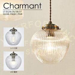 Charmant[シャルマン]ペンダントライト■天井照明【インターフォルム】