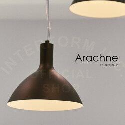 Arachne[アラクネ]シーリングライト■ペンダントライト|天井照明【インターフォルム】