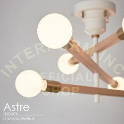 Astre-baum-[アストル-バウム-]シーリングライト■天井照明【インターフォルム】