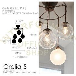 Orelia5[オレリア5]シーリングライト■ペンダントライト 天井照明【インターフォルム】