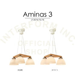 Aminas3[アミナス3]ペンダントライト■天井照明【インターフォルム】
