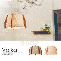 Valka[バルカ]ペンダントライト■天井照明【インターフォルム】