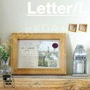 Letter [ レター /Lサイズ ] アートフォトフレーム ■ フォトフレーム | 写真立て 【インターフォルム】