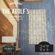 TheAdolf's[ジ・アドルフズ]コイヤマット■玄関マット|コイヤーマット【インターフォルム】