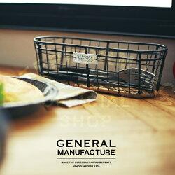 GeneralManufacture[ジェネラルマニュファクチャ]ワイヤーバスケット■バスケット|カトラリーボックス【インターフォルム】