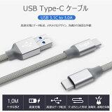 USB Type-C ケーブル 充電ケーブル 1m 100cm 3.1C 3.0A 急速充電対応 高速充電 データ転送 ナイロン xperia xz3 xperia xz2 xperia xz1 xzs galaxy S10 GALAXY S9 google pixel3 Nexus Microso 任天堂スイッチ Nintendo Switch android アンドロイド [USB Type-C Cable]