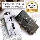 【今ならガラスフィルム付き】【在庫限り】iPhone XS ケース 大理石 リング付き iPhone X ケー……