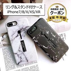 【クーポンでさらに割引】iPhoneXSケースiPhoneXケースiPhoneXRケースiPhone7ケースiPhone8ケースおしゃれ耐衝撃リングスタンド大理石柄マーブルハードケースマット無光沢オシャレ