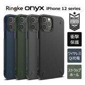 【今ならガラスフィルム付き】iPhone12miniケースiPhone12ProケースiPhone12ケース耐衝撃米軍規格iPhone12ProMAXケースカバー5.46.16.7インチストラップホールシンプルハードケースTPUハイブリッドメール便送料無料[Onyx]