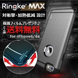 iPhone6 ケース tpu iphone6s 送料無料 保護フィルムプレゼント♪ [Ringke MAX for iPhone6/6s] 軽量 スリム ストラップホール 衝撃吸収 加熱低減 リンケ スリム Apple iPhone6 iPhone6s 4.7 正規品 レビューを書いて特別価格♪
