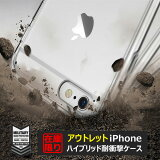 ★クーポンでさらにお買い得★ iphone6s iPhone6 iphone6splus ケース 耐衝撃 tpu ストラップホール クリアケース iphone6 plus ケース ハイブリッド 二層構造 衝撃吸収 軍用規格準拠 シンプル 透明 カバー メール便 送料無料 スマホケース [Ringke Fusion]