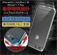 iPhone7ケース クリア クリアケース iPhone 6s 7plus ストラップホール付 耐衝撃 iPhone SE iPhone6S Plus 透明 メール便 送料無料 即納 6s対応 アイフォンケース スマホケース iphone ケース 衝撃吸収 iPhone6s iPhone6 plus REARTH 正規品 iphone6sカバー [Ringke Fusion]