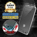 【今なら保護フィルム付き】【在庫限り】 iphone8plus ケース クリア 耐衝撃 iPhone ...