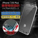 【今なら保護フィルム付き】【在庫限り】 iphone8plus ケース クリア 耐衝撃 iPhone7 plus ケ……