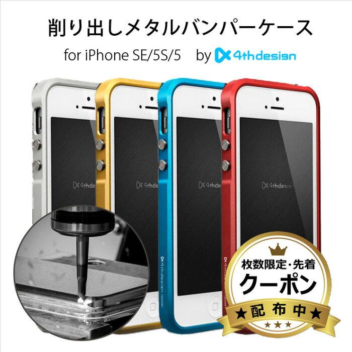 【タイムセールクーポン】【在庫限り】 iPhone SE ケース アルミ 耐衝撃 プレミアムメタルバンパー 航空機等級素材 ジュラルミン ストラップホール 衝撃保護 メール便 送料無料 iphone5s カバー スマホケース アイフォン ブランド TechniQue テクニック 4thdesign 正規品