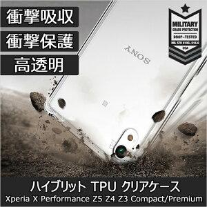 Xperia XZ ケース クリア 耐衝撃 Xperia XZs tpu xperia z5 Xperia X Performance ハードケース クリアケース エクスペリア カバー メール便 送料無料 Z5 compact Premium Z4 Z3 軽量 スリム ストラップ コンパクト xpe