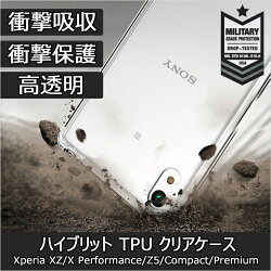 XperiaXZケースクリア耐衝撃tpuxperiaz5XperiaXPerformanceエクスペリアz5カバーメール便送料無料XperiaZ5compactPremiumZ4Z3CompactスマホケースREARTH正規品軽量スリムストラップコンパクトxperiaz5ケース[RingkeFusion]