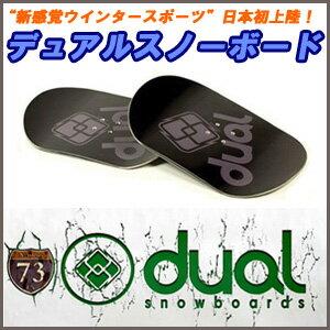 デュアルスノーボード-株式会社 Inter Global-アメリカ・日本同時発売!デュアルスノーボード D...