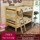 ロータイプ 2段ベッド 二段ベッド タモ ウォールナット 通気性が良いすのこ床板 子供用 天然木 シングルベッド 木目が綺麗な高級素材 【送料無料】 02P05Nov16