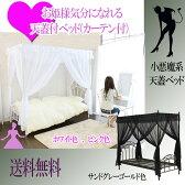 (送料無料、税込) 天蓋付 カーテン付 ホワイト色 ピンク色 サンドグレーゴールド色 ロマンチック  プリンセス  お姫様 姫系 パイプ シングル ベッド 小悪魔系 ブラック 02P05Nov16