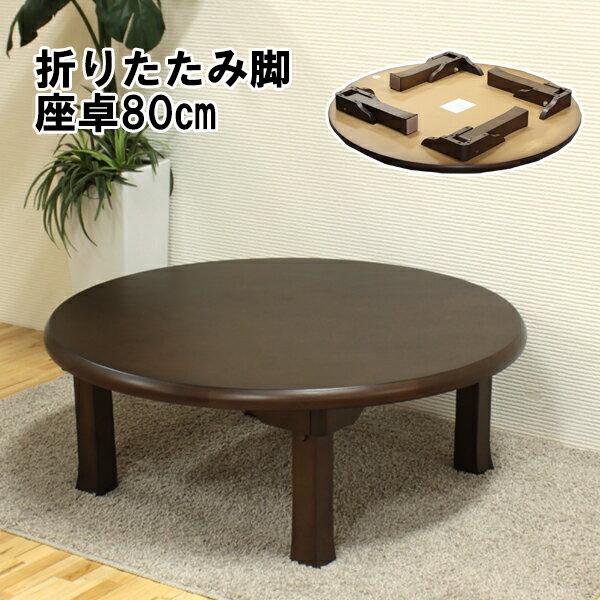 折りたたみ座卓 和モダン φ80cm  直径80cm 折れ脚 丸 天然木 茶 円卓 ブラウン ちゃぶ台