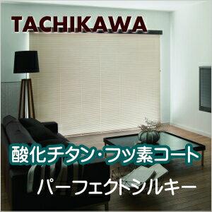 ブラインド タチカワ パーフェクトシルキー 25mmスラット 酸化チタンコート フッ素コート 幅201cm〜220cmX高さ181〜200cmまで