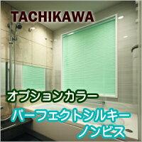 ブラインド、浴室、ノンビス、タチカワ、パーフェクトシルキー、25mm、ビジュアルカラー、ベルベットカラー、幅141cm~160cmX高さ101~120cmまで