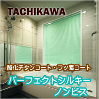 ブラインド、浴室、ノンビス、タチカワ、パーフェクトシルキー、25mm、酸化チタンコート、フッ素コート、幅55cm~80cmX高さ81~100cmまで