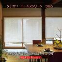 タチカワ ロールスクリーン ラルク 防炎 生地:ヤワラ RS7064・RS7065 幅250.5〜270cmX丈30〜49cmまで(シールドなし) 1