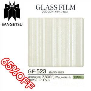 サンゲツのガラスフィルムシリーズ。激安65%OFFにて販売中。ガラスフィルム サンゲツ 飛散防止...