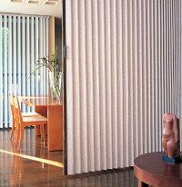 ニチベイアコーディオンカーテンやまなみマーク2フォンティーヌ・ストーンウォッシュ幅126〜160cmX高さ221cm〜240cmまで