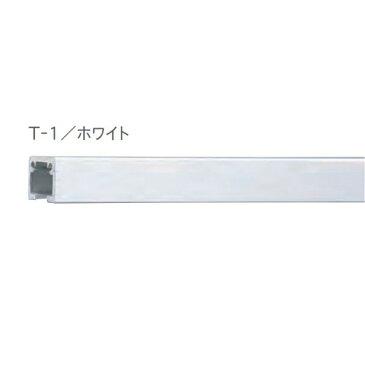 ピクチャーレール TOSO カーテンレール 部品 T-1 レール 4m(ホワイト)(受注製作商品)