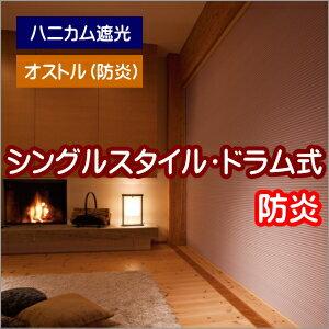 ハニカムスクリーン 防炎 ニチベイ オストル シングルスタイル(ドラム式) 幅241〜280cmX高さ61〜100cmまで