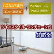 ハニカムスクリーン 非防炎 ニチベイ ココン ツインスタイル(ワンチェーン式) 幅121〜160cmX高さ181〜220cmまで