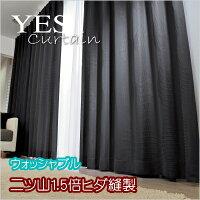 カーテン、YESカーテン、アキエース、BA1307、ウッシャブル、約1.5倍ヒダ二ツ山縫製、幅301~400cmX丈181~205cmまで