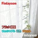 レースカーテン YESカーテン Finlayson(フィンレイソン) ...