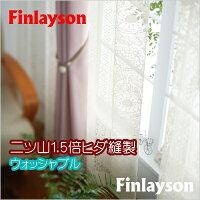 レースカーテン、YESカーテン、Finlayson(フィンレイソン)、タイミレース2、BB7716-61、ウッシャブル、約1.5倍ヒダ二ツ山縫製、幅301~400cmX丈241~270cmまで