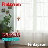 レースカーテン、YESカーテン、Finlayson(フィンレイソン)、カイホ、BB7717-65、ウッシャブル、フラット縫製、約1倍ヒダ、幅423~572cmX丈181~205cmまで