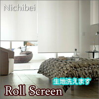 ロールスクリーン、オーダー、ニチベイ、ソフィ、防炎、シャロル(ウォッシャブル)、N7409~N7411、幅31~50cmX高さ50~80cm