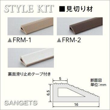 サンゲツ タイルカーペット スタイルキット用 見切り材 長さ1m(4本セット)