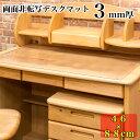 デスクマット 子供/学習机用 透明デスクマット 460×880mm 3mm厚 クリアー 透明 テーブ