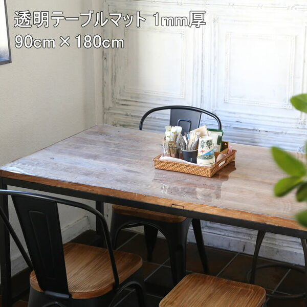 透明テーブルマット(1m/m)定型サイズ約900×約1800mm透明日本製キズ防止汚れ防止デスクマットビニールマットテーブルクロ