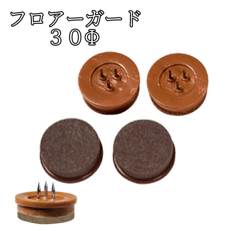 フロアーガード(硬質) φ30mm (フェルト付打ち込みタイプ) バラ1ヶ クリックポスト可 キズ防止 騒音防止 防音 日本製 床暖房対応 フロアガード