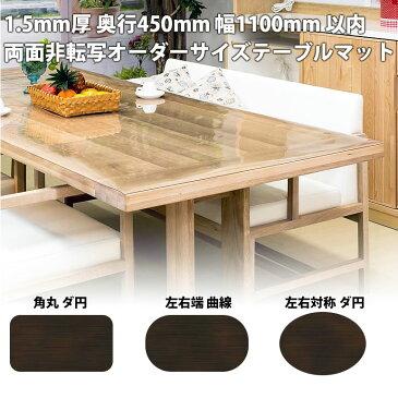 変型 オーダーサイズ 1.5mm厚 透明テーブルマット 両面非転写 450×1100mm以内 テーブルマット 透明 クリア 透明ビニールマット テーブルクロス