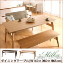 【Milka】ミルカ 天然木 ダイニングテーブル 単品 [ 幅160 ...