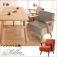 【Milka】ミルカ1人掛けソファ送料無料