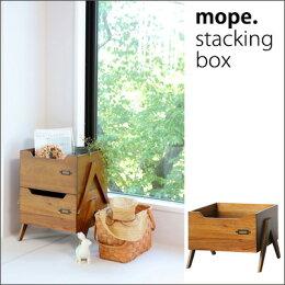 【mope】モぺスタッキングボックス[幅40×奥行き30×高さ30cm]送料無料