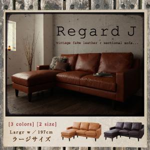 【 3人掛け 】[ ラージ サイズ/ 幅197cm ]【 1年保証 】カウチソファ【Regard-J】レガード・ジェイ:interioori