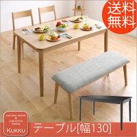 【Kukku】クックダイニングテーブル130[幅130cm]天然木ナチュラルスタイルダイニングテーブル送料無料